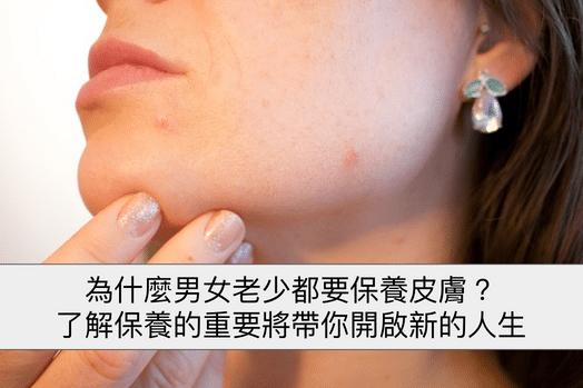 為什麼男女老少都要保養皮膚?