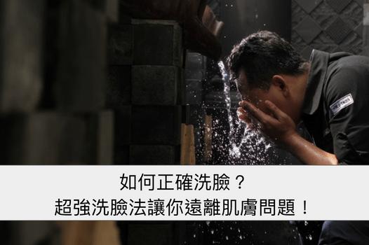 如何正確洗臉?