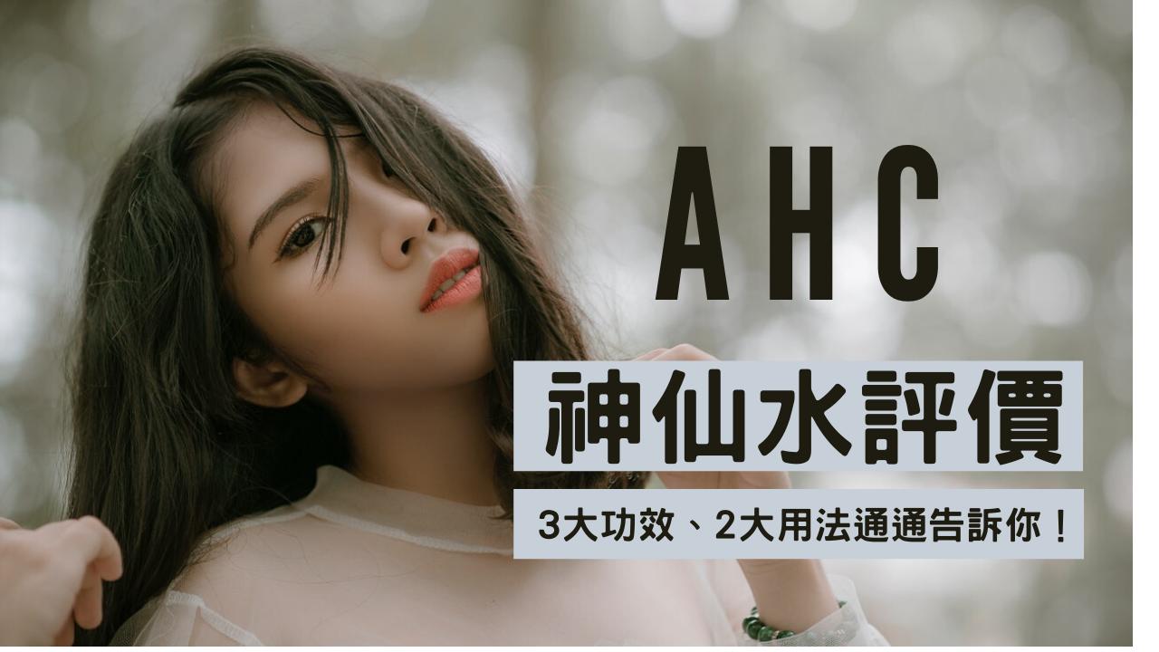 [評價]AHC神仙水來了!功效、用法、成分通通告訴你