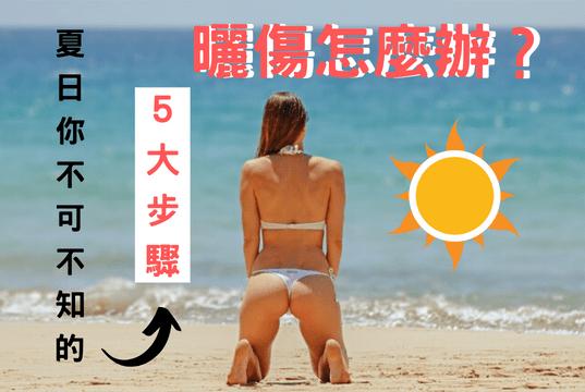 曬傷怎麼辦?夏日你不可不知的5大步驟,讓你遠離