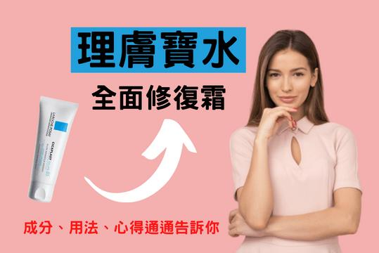 [評價]理膚寶水全面修復霜真的那麼萬用?成分、用法、心得通通跟你說