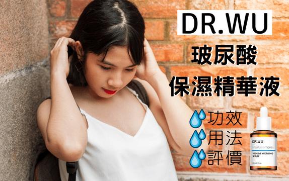 [評價]Dr.wu玻尿酸保濕精華液能讓肌膚光滑細緻透亮?醫美品牌的經典你一定要知道